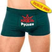"""Трусы мужские с надписью """"Князь Руслан"""""""