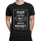 "Футболка ""Аркадий - мужчина крепче Whiskey"""