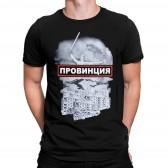 """Футболка """"Провинция (Волгоград)"""""""
