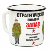 """Кружка металлическая """"Стратегический запас"""" (эмаль)"""