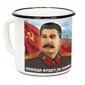 """Кружка металлическая """"Победа будет за нами"""" (эмаль)"""