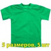 Футболка детская, однотонная, 5 размеров (от 4 до 8), уп. -5 шт., цвет -зеленый