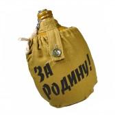 """Фляжка солдатская, армейская СССР (в чехле с принтом """"За Родину!"""")"""