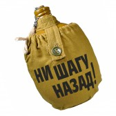 """Фляжка солдатская, армейская СССР (в чехле с принтом """"Ни шагу назад!"""")"""
