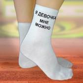 """Носки женские с надписью """"Я девочка, мне можно"""""""