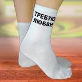 """Носки женские с надписью """"Требую любви"""""""