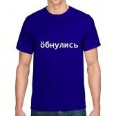 """Футболка мужская """"Обнулись"""""""