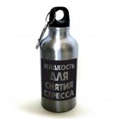 """Фляжка-бутылка спортивная """"Жидкость для снятия стресса"""""""