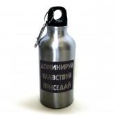 """Фляжка-бутылка спортивная """"Доминируй, властвуй, приседай"""""""