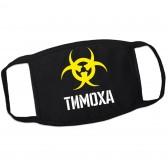 Маска от вирусов с именем Тимоха (опасность)