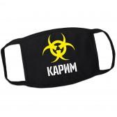 Маска от вирусов с именем Карим (опасность)