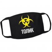 Маска от вирусов с именем Толик (опасность)