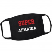Маска от вирусов SUPER-Аркаша