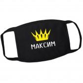 Маска от вирусов с именем Максим (корона)