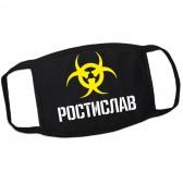 Маска от вирусов с именем Ростислав (опасность)