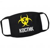 Маска от вирусов с именем Костик (опасность)