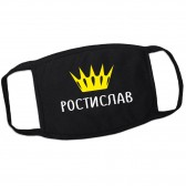Маска от вирусов с именем Ростислав (корона)