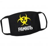 Маска от вирусов с именем Рамиль (опасность)