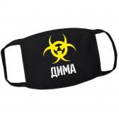 Маска от вирусов с именем Дима (опасность)