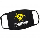 Маска от вирусов с именем Дмитрий (опасность)