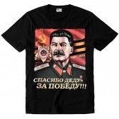 "Футболка ""Спасибо деду"" (Сталин)"