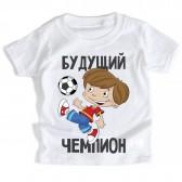 """Футболка с принтом, для мальчика """"Будущий Чемпион"""""""