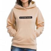"""Толстовка кенгуру женская с надписью """"#Хулиганка"""""""