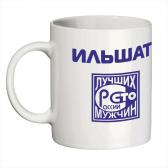 Кружка с именем Ильшат (Сто лучших мужчин)