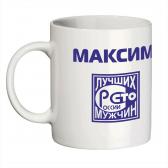 Кружка с именем Максим (Сто лучших мужчин)