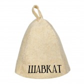 Шапка банная с именем Шавкат