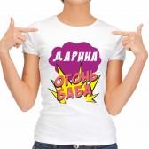"Футболка женская ""Дарина Огонь-Баба"""
