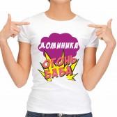 """Футболка женская """"Доминика Огонь-Баба"""""""