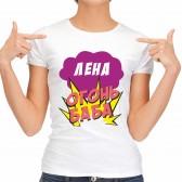 """Футболка женская """"Лена Огонь-Баба"""""""