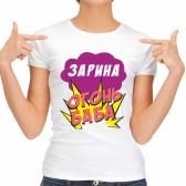 """Футболка женская """"Зарина Огонь-Баба"""""""