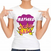 """Футболка женская """"Марьяна Огонь-Баба"""""""