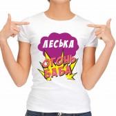 """Футболка женская """"Леська Огонь-Баба"""""""