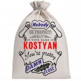 """Мешочек холщовый подарочный """"If your name is Kostyan, you are pretty…"""""""