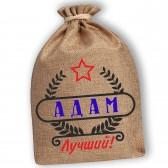 """Мешочек холщовый подарочный """"Адам-Лучший!"""""""