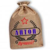 """Мешочек холщовый подарочный """"Антон-Лучший!"""""""