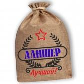 """Мешочек холщовый подарочный """"Алишер-Лучший!"""""""