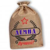 """Мешочек холщовый подарочный """"Демид-Лучший!"""""""