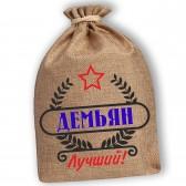 """Мешочек холщовый подарочный """"Демьян-Лучший!"""""""