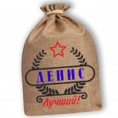 """Мешочек холщовый подарочный """"Денис-Лучший!"""""""