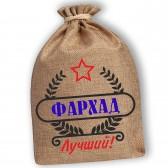 """Мешочек холщовый подарочный """"Фархад-Лучший!"""""""