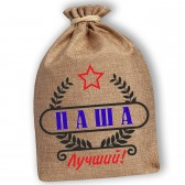"""Мешочек холщовый подарочный """"Паша-Лучший!"""""""