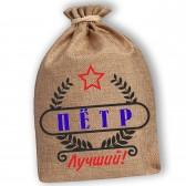 """Мешочек холщовый подарочный """"Пётр-Лучший!"""""""