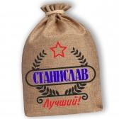 """Мешочек холщовый подарочный """"Станислав-Лучший!"""""""