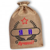 """Мешочек холщовый подарочный """"Ян-Лучший!"""""""