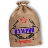"""Мешочек холщовый подарочный """"Валерий-Лучший!"""""""