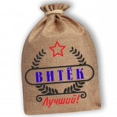 """Мешочек холщовый подарочный """"Витёк-Лучший!"""""""